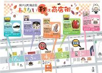 元町ハロウィンイベント in 3丁目 -Mens apparel ADAM-