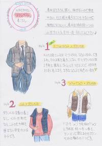 ファッション解説 Vol.31 ~ ダウンベスト編 メンズ ~