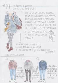 ファッション解説 Vol.36 ~ ダウンジャケット着こなし編 メンズ ~