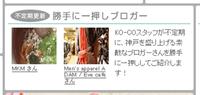 ファッション解説 Vol.30 ~ カーディガン編 メンズ ~