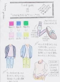 ファッション解説 Vol.19 〜2017sトレンドカラー メンズ〜