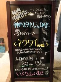 毎週月曜日は神戸スタイリッシュDAY ~サイズ編~