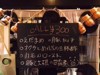 ★夜限定300円メニュー充実♪★