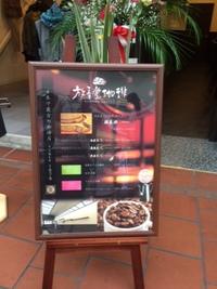 ★日本最古の珈琲を飲んできた。★―in放香堂珈琲―