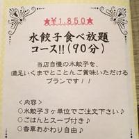★水餃子が食べたい!★