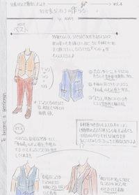 ファッション解説 Vol.8 〜ジレ(ベスト)編 メンズ - 続 - 〜