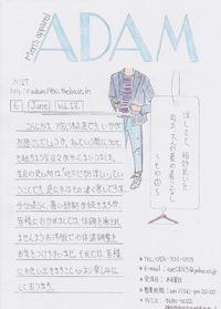 ファッション解説 Vol.23 〜大人っぽさの演出 メンズ 〜