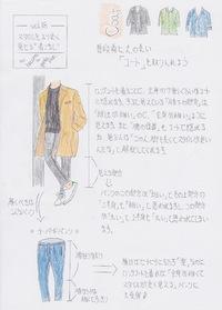 ファッション解説 Vol.32 ~ コート編 メンズ ~