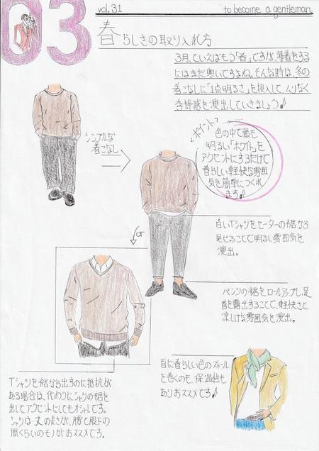 ファッション解説 Vol.48 ~ 春の装いについて メンズ ~