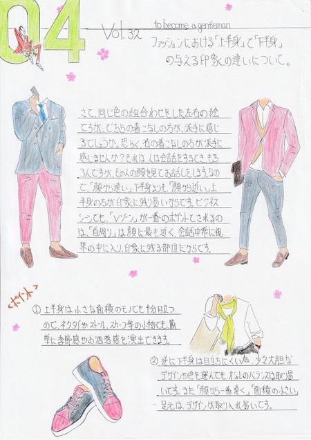 ファッション解説 Vol.49 ~ 色の使い方について メンズ ~