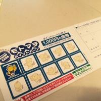 元町ポイントカード再び!