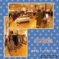 ♥️三田阪急5日目♥️