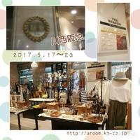 ❤川西阪急イベント23日まで❤