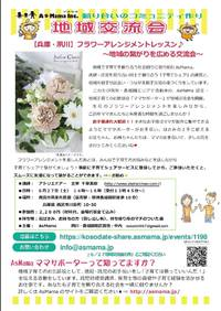 【香櫨園・夙東市民館】子育てママのおしゃべり交流会♪フラワーレッスン付!
