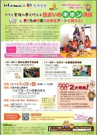 【延期】阪神電鉄コラボイベント♪ 子どもの作品でお家をアートに飾ろう!