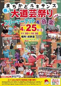 【阪神西宮】まちかどルネサンス大道芸祭り