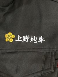 祭り用のスタッフさんウェア刺繍