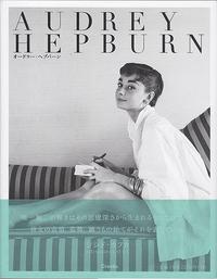 """写真集 """"AUDREY HEPBURN オードリー・ヘプバーン"""" クレヴィス刊"""