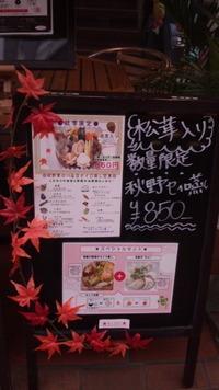 【2F/イヴカフェ】★秋のお野菜のセイロ蒸し(松茸入り)★