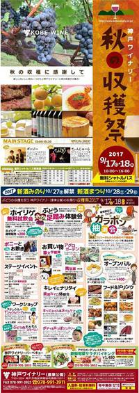 【中止のお知らせ】神戸ワイナリー 秋の収穫祭