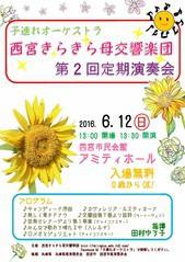 西宮きら響 さくらFMに出演〜定期演奏会は12日(日)