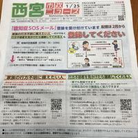認知症SOSメール 2017年2月より配信開始