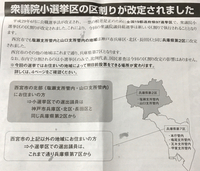 衆議院小選挙区の区割りが改定