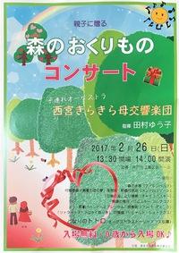 2017年2月26日(日) 親子に贈る森のおくりものコンサート