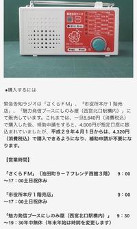 ウチの中に防災スピーカーを設置できるのがこのラジオ