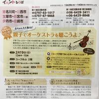 2月19日(日)きらきら母交響楽団ミニコンサートの情報