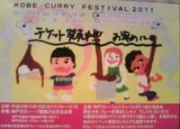 神戸カレーフェスティバル2011☆チケット発売開始!