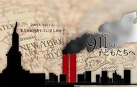 『911の子どもたちへ』