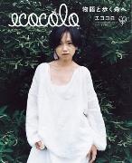 エココロ No.57