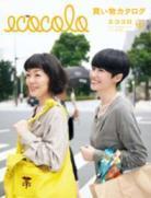 エココロ No.58