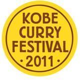 神戸カレーフェスティバル2011 ありがとうございました!