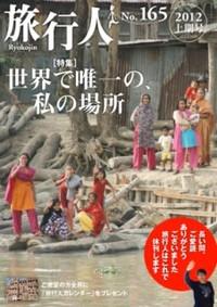 旅行人 2012上期号・No.165・休刊号