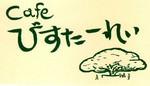 Cafe びすたーれぃ
