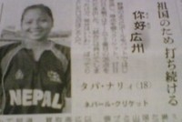 ネパールのクリケット