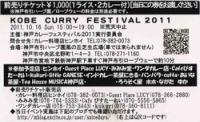 神戸カレーフェスティバル あと10日です!