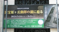 神戸市立博物館 銅鐸・古地図展