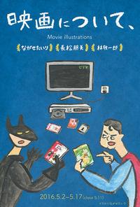 5/2(月)より「映画について、」が始まります!とレモンケーキ