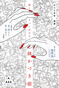 はらだ有彩 個展「鉢かづき姫」8/27より始まります!