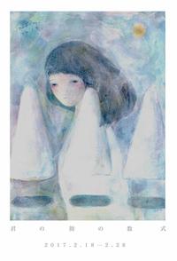 長松朋美個展「君の街の数式」2/18(土)より始まります!
