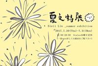 Sieii Lin展覧会&小宇宙食堂「夏之特展」と変則営業のお知らせ