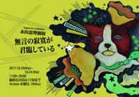 永田恵理個展「無言の寂寞が君臨している」10/10(火)より始まります。