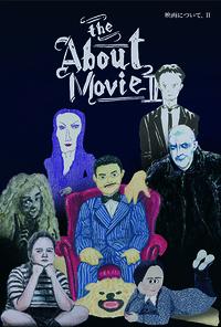 「映画について、2」11/11(土)より始まります!