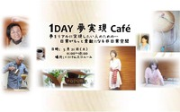 1DAY夢実現Cafe5/21(土)ご案内~幸せの波動を届ける~