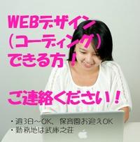子育てママ大歓迎♪WEBデザイナー(コーディング)募集!勤務地は武庫之荘、週3日~可!