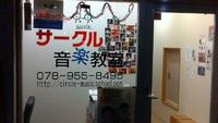 アルバイト求人募集 神戸市灘区 音楽教室受付