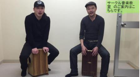 カホンレッスン教室 神戸・大阪 カホン演奏 カホン叩き方